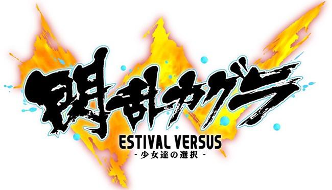Un nouveau trailer pour Senran Kagura: Estival Versus